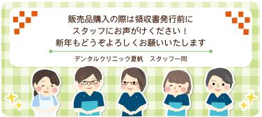 毎月8日は歯ブラシ交換の日!(毎月交換) のコピー